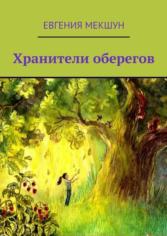 Евгения Мекшун Хранители оберегов хозблок серия бэлла d greenstorage