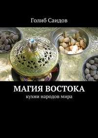 - Магия Востока. Кухни народов мира