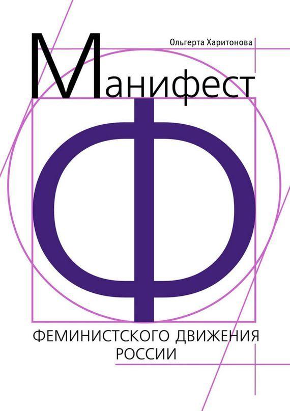 Ольгерта Харитонова Манифест феминистского движения России в какой стране проще купить жилье гражданину россии