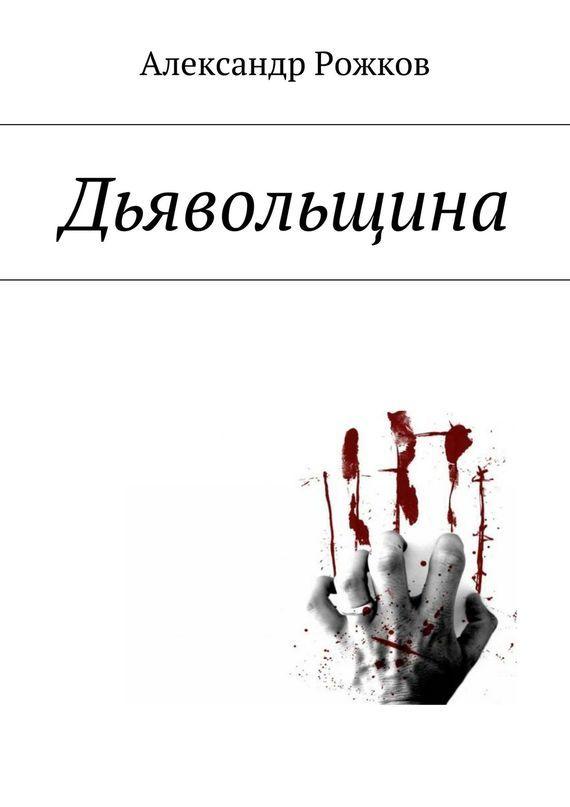 Александр Рожков - Дьявольщина (fb2) скачать книгу бесплатно