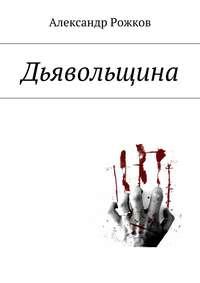 Рожков, Александр  - Дьявольщина