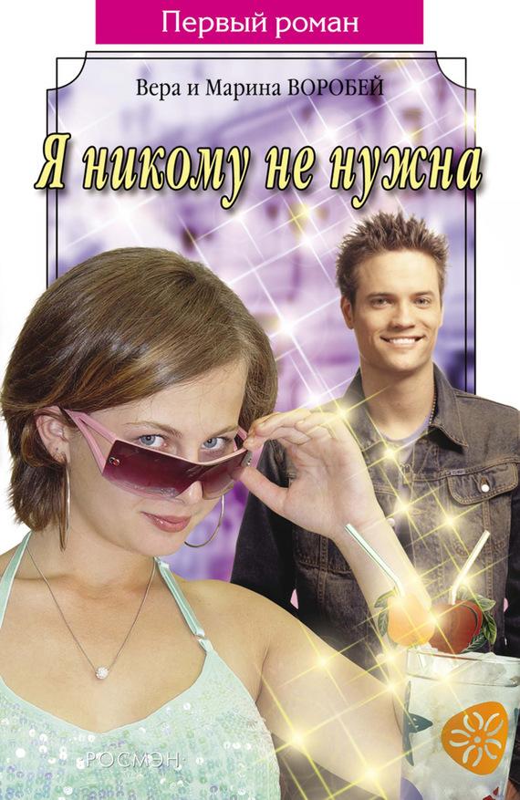 Вера и Марина Воробей бесплатно