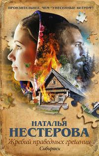 Нестерова, Наталья  - Сибиряки