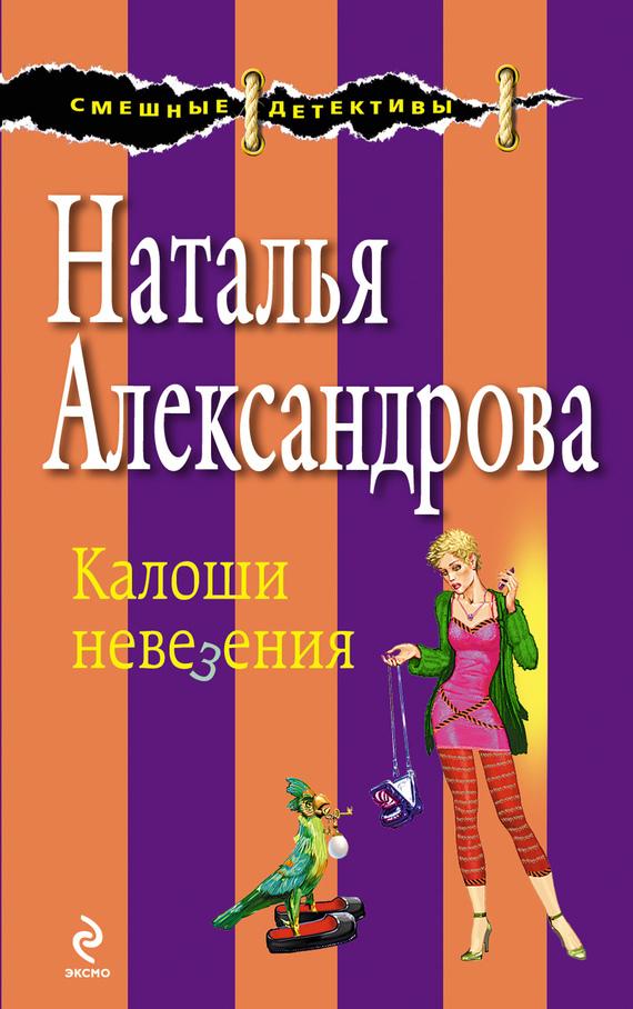 бесплатно Наталья Александрова Скачать Калоши невезения