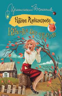 Александрова, Наталья  - Красотка без тормозов