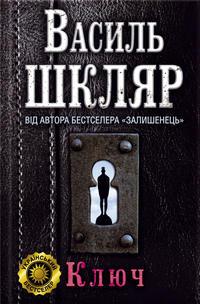 Шкляр, Василь  - Ключ