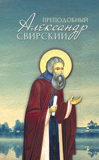 Отсутствует - Преподобный Александр Свирский