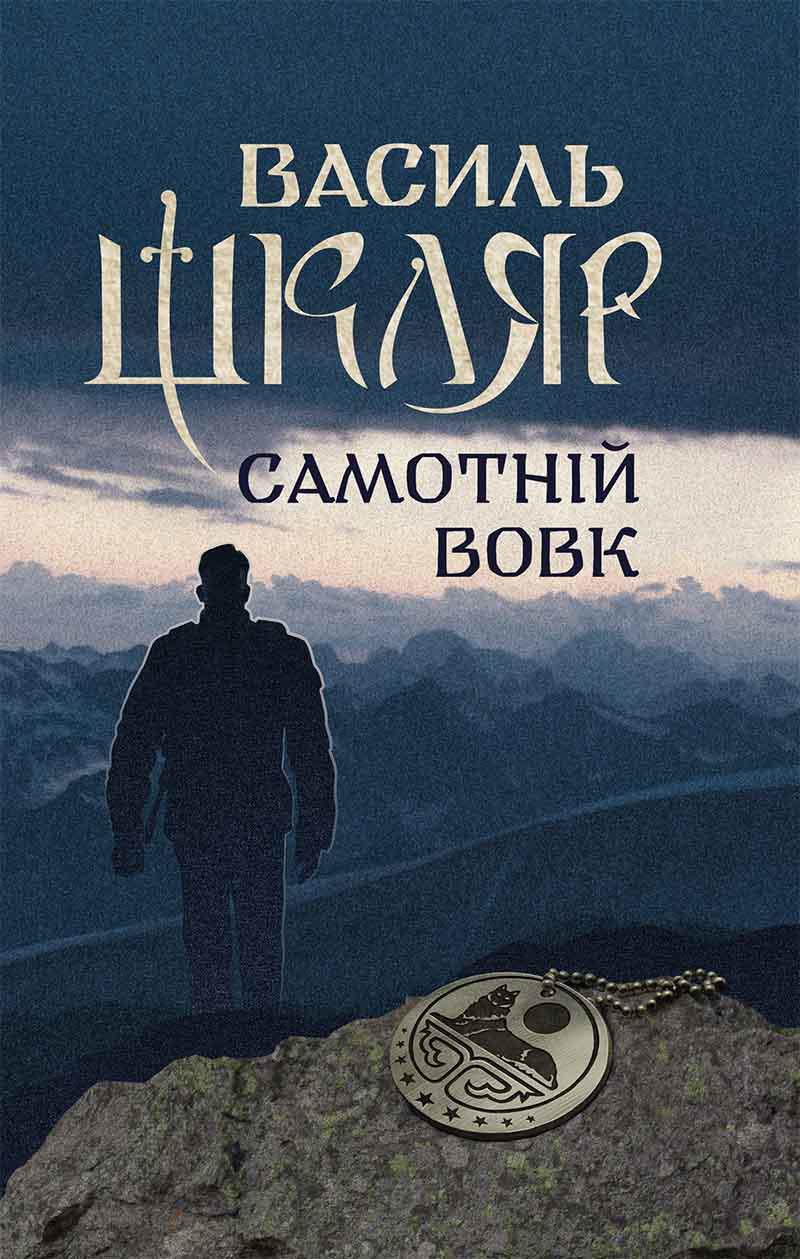 Обложка книги Елементал, автор Шкляр, Василь