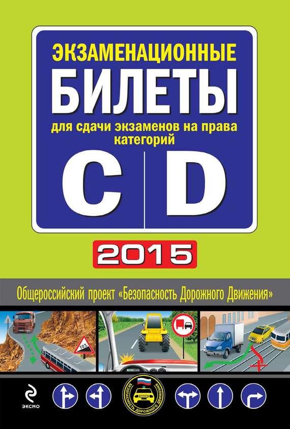 Отсутствует Экзаменационные билеты для сдачи экзаменов на права категорий «C» и «D» 2015 билеты на россия андора