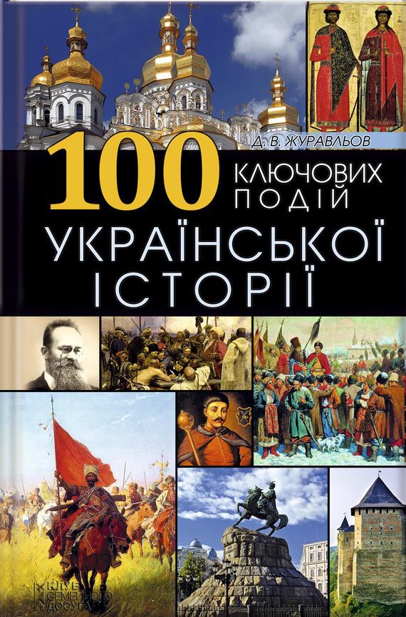 Д. Журавльов - 100 ключових подій української історії