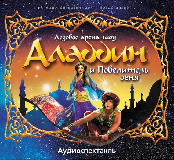Аладдин и Повелитель Огня (шоу-мюзикл) изменяется взволнованно и трагически