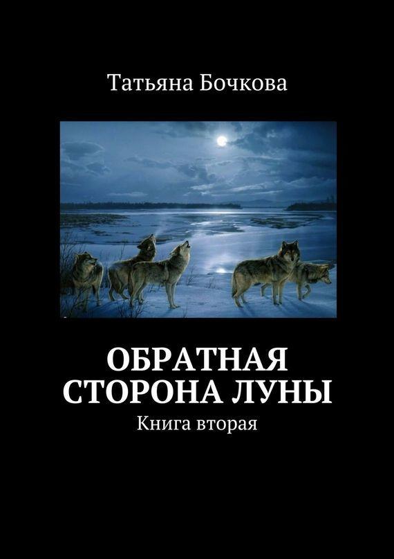 Татьяна Бочкова Обратная сторона луны обратная сторона луны часть 1 серии 1 8