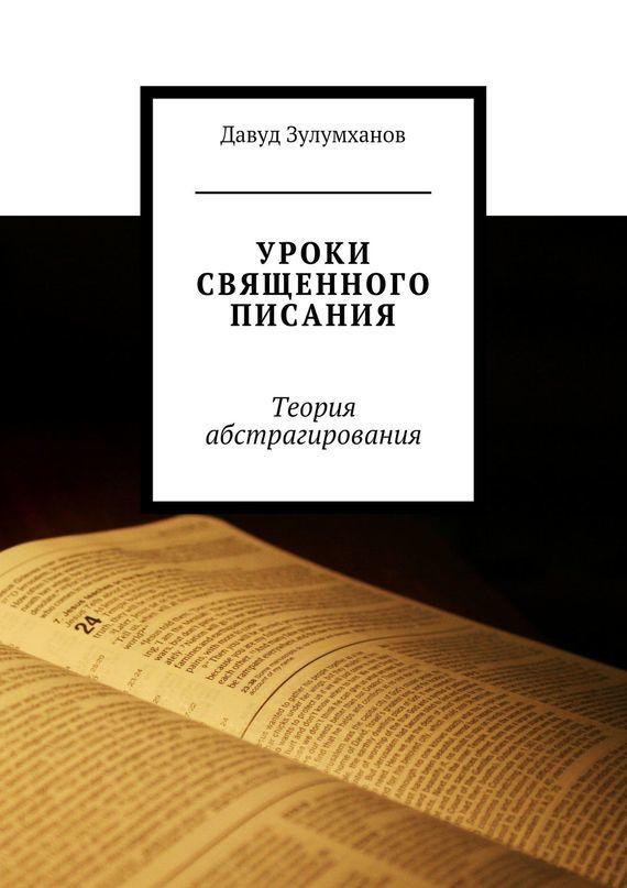 Уроки священного писания. Теория абстрагирования