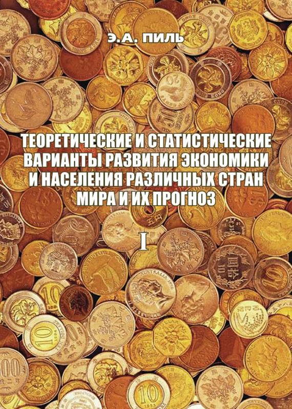 Теоретические и статистические варианты развития экономики и населения различных стран мира и их прогноз. Книга 1