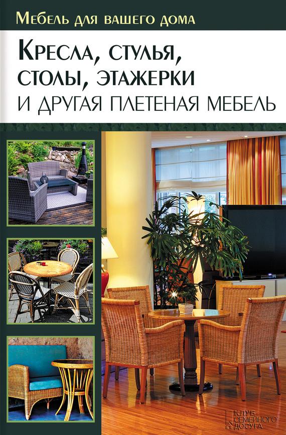 Отсутствует Кресла, стулья, столы, этажерки и другая плетеная мебель