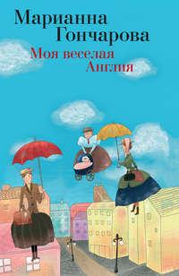 Гончарова, Марианна  - Моя веселая Англия (сборник)
