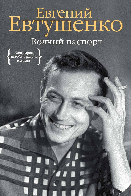 Книги евгения евтушенко скачать бесплатно