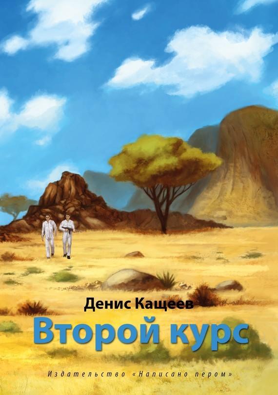 Денис Кащеев - Второй курс, или Не ходите, дети, в Африку гулять! (fb2) скачать книгу бесплатно
