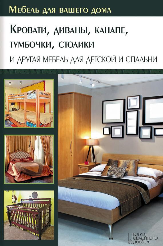 Отсутствует Кровати, диваны, канапе, тумбочки, столики и другая мебель для детской и спальни