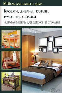 Отсутствует - Кровати, диваны, канапе, тумбочки, столики и другая мебель для детской и спальни