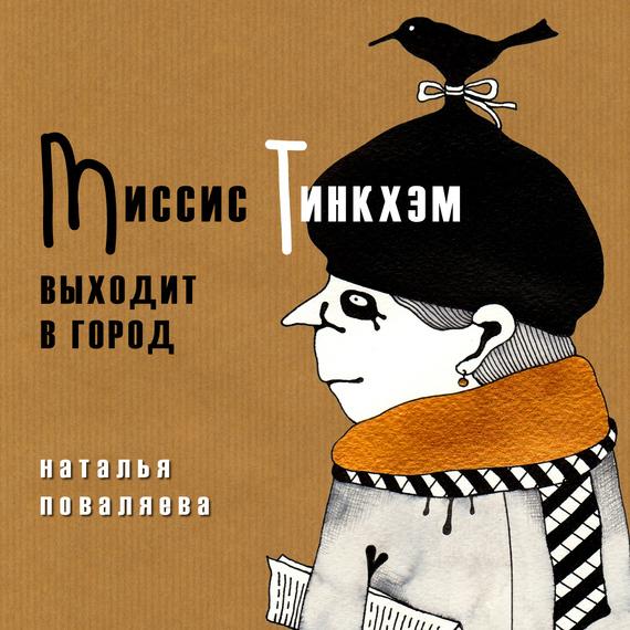 Наталья Поваляева - Миссис Тинкхэм выходит в город (fb2) скачать книгу бесплатно