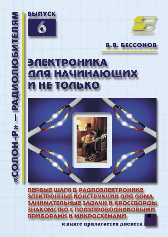 В. В. Бессонов Электроника для начинающих и не только вайц к мир юных