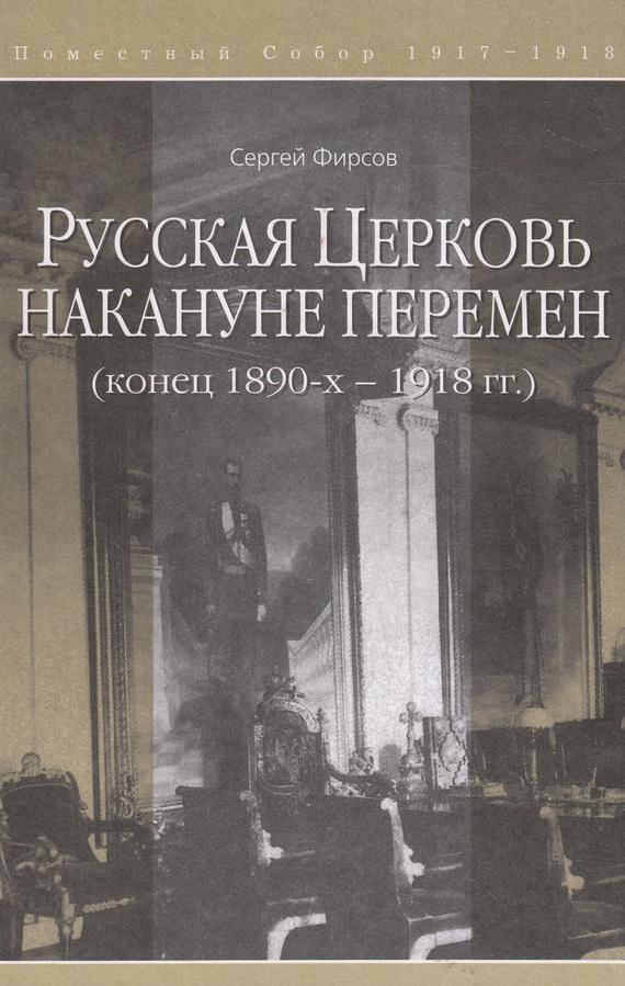 Русская Церковь накануне перемен (конец 1890-х – 1918 гг.)