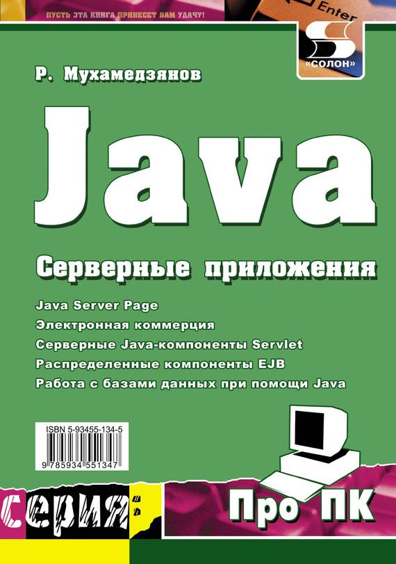 Фото - Р. Р. Мухамедзянов Java. Серверные приложения ISBN: 5-93455-134-5 java web应用详解