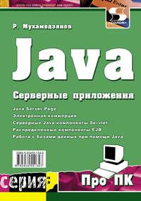 Мухамедзянов, Р. Р.  - Java. Серверные приложения