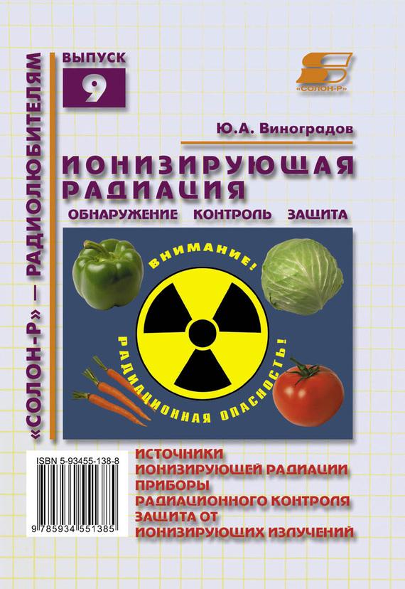 Ю. А. Виноградов. Ионизирующая радиация. Обнаружение, контроль, защита