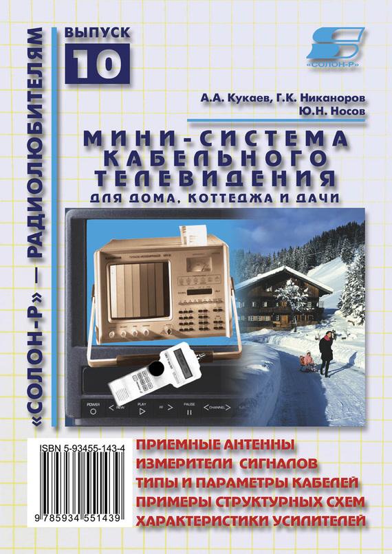Ю. Н. Носов. Мини-система кабельного телевидения для дома, коттеджа и дачи
