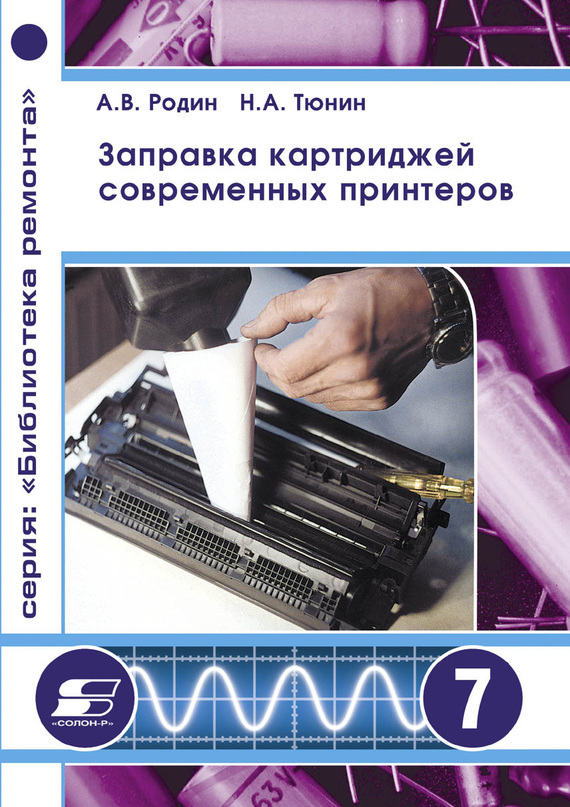 Н. А. Тюнин Заправка картриджей современных принтеров