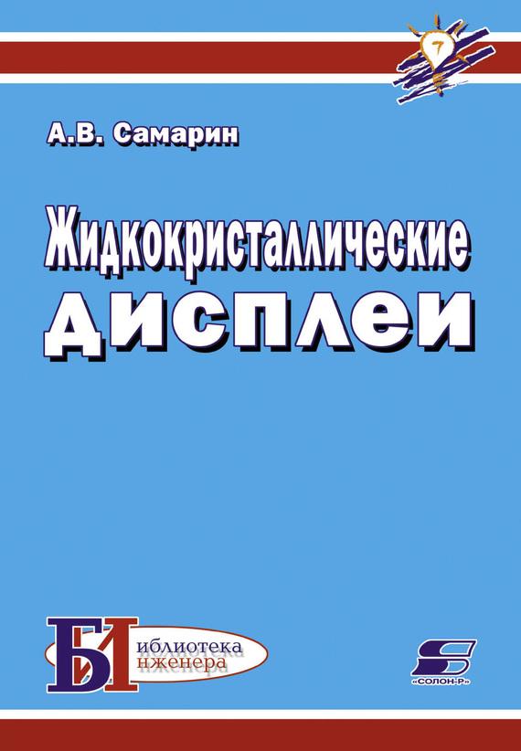 А. В. Самарин Жидкокристаллические дисплеи