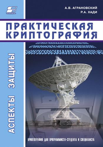 Р. А. Хади Практическая криптография а а молдовян криптография скоростные шифры