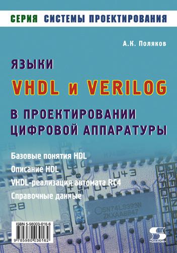 А. К. Поляков Языки VHDL и VERILOG в проектировании цифровой аппаратуры