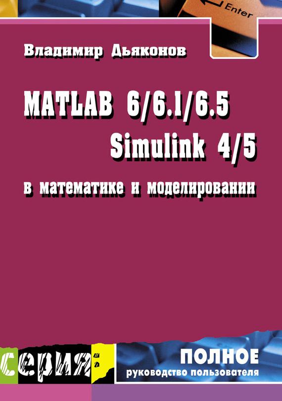 Скачать MATLAB 6/6.1/6.5 + Simulink 4/5 в математике и моделировании быстро