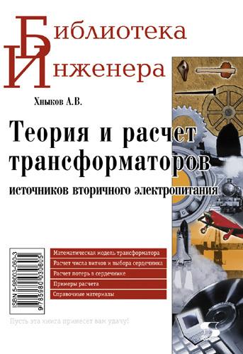 А. В. Хныков
