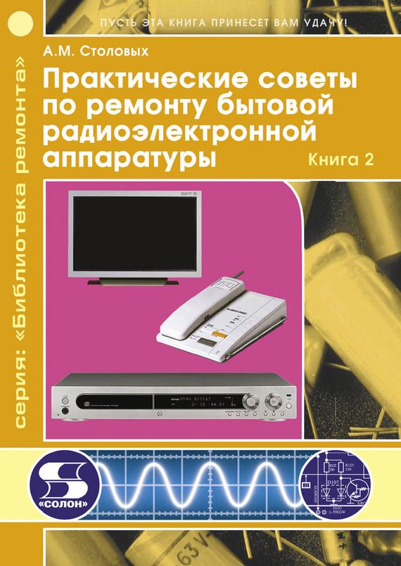 Н. С. Устинова Функциональное моделирование производства модулей анодного заземления для электрохимической защиты от коррозии