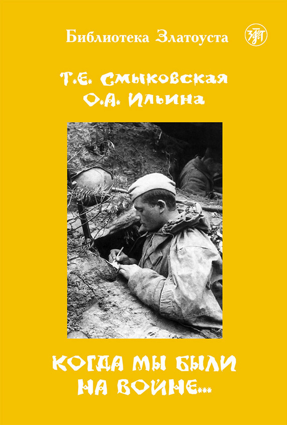 Т. Е. Смыковская Когда мы были на войне…