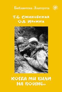 Смыковская, Т. Е.  - Когда мы были на войне…