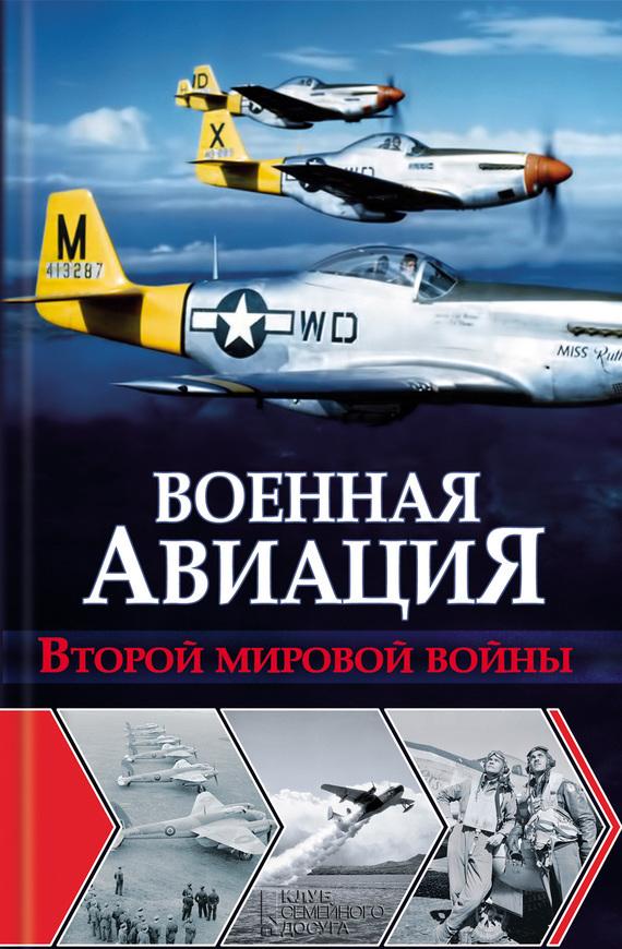 Ян Чумаков - Военная авиация Второй мировой войны