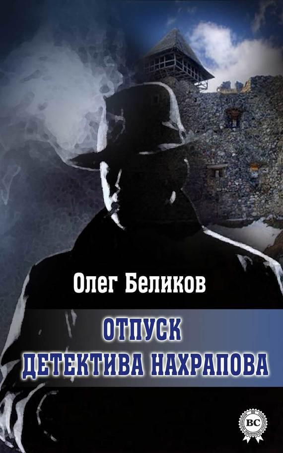 захватывающий сюжет в книге Олег Беликов