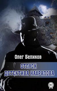 Беликов, Олег  - Отпуск детектива Нахрапова