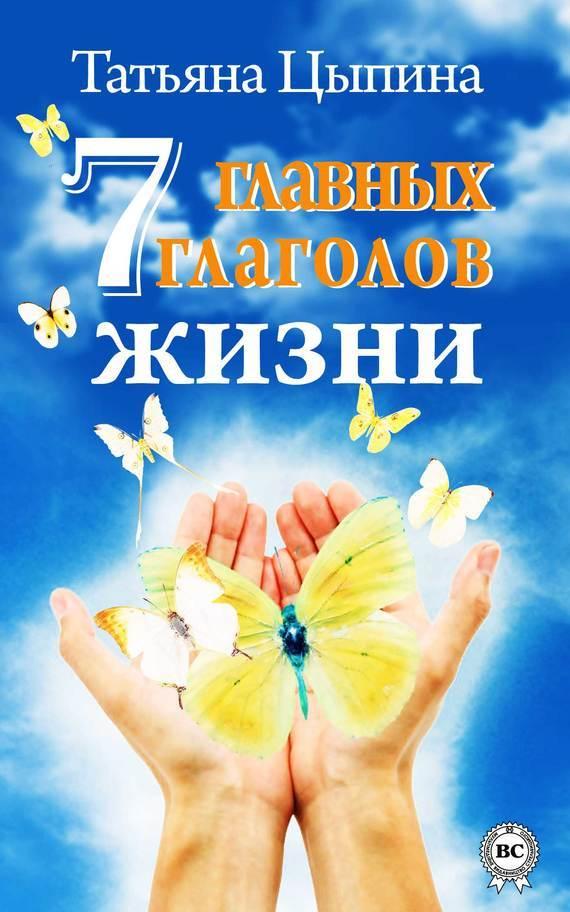 Обложка книги 7 главных глаголов жизни, автор Цыпина, Татьяна