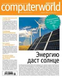 системы, Открытые  - Журнал Computerworld Россия &#847005-06/2015