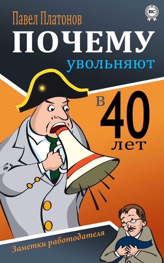 Почему увольняют в 40 лет? Заметки работодателя ( Павел Платонов  )