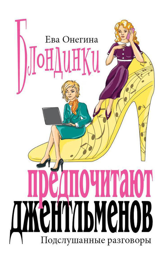 Обложка книги Блондинки предпочитают джентльменов. Подслушанные разговоры, автор Ева Онегина
