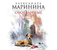 Александра Маринина - Оборванные нити. Том 3