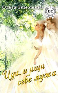 Тимошина, Ольга  - Иди и ищи себе мужа…