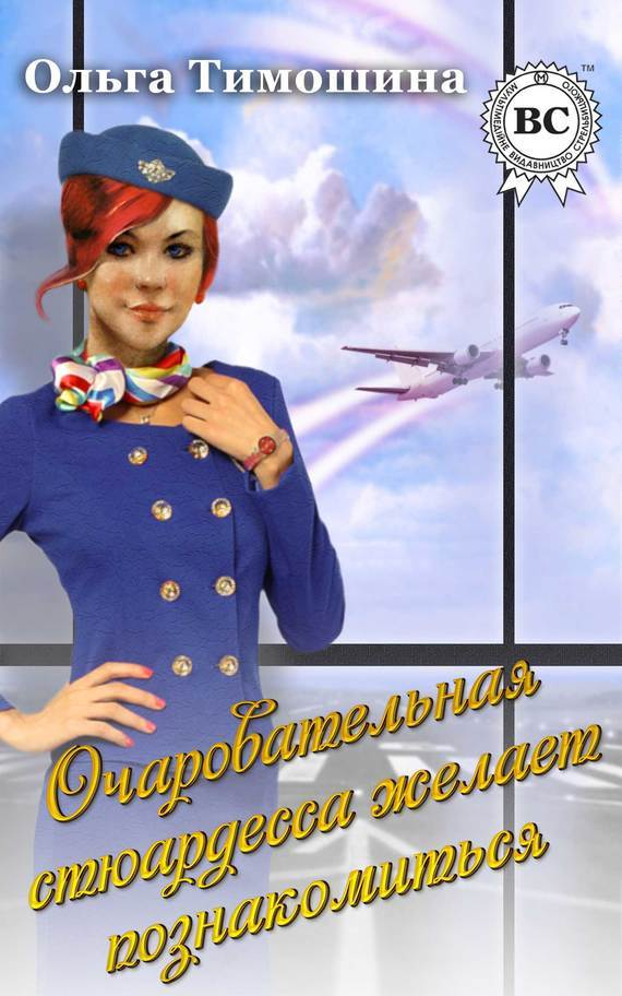 Очаровательная стюардесса желает познакомиться…